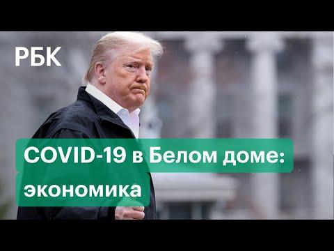 Коронавирус у Дональда Трампа. Что ждёт США и мировую экономику?