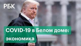 Коронавирус у Дональда Трампа Что ждёт США и мировую экономику