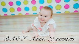 ВЛОГ. Нам 10 месяцев. Наши умелки. Неудавшаяся фотосессия Алины.