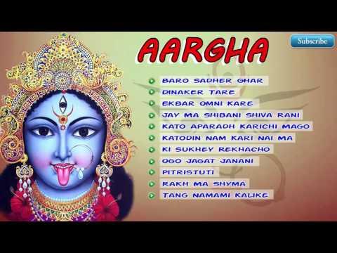 AARGHA - Bengali Devotional Songs | Maa Kali Songs | Audio Jukebox | Bangla Bhakti Geeti