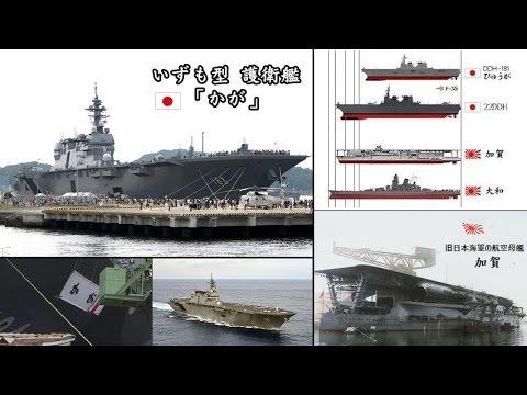 挑戰新聞軍事精華版--與二戰偷襲珍珠港航艦同名,日本第二艘出雲級護衛艦「加賀號」成軍服役