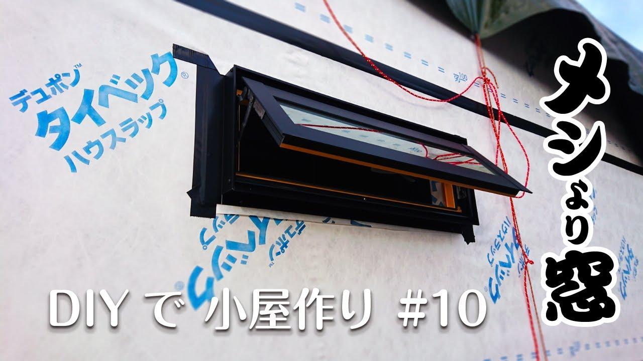 DIYで小屋作り! #10「1階窓の取付け」YKKapのエピソードNEOを取付けてみました!