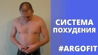 День 1. Система похудения. Система похудения ArgoFit