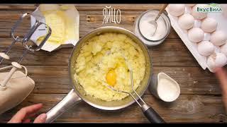 Картофельное пюре. Необычный рецепт!