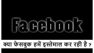 क्या फेसबुक हमें इस्तेमाल कर रही है? जानिए 5 अनसुनी जानकारियां | Is Facebook using us? in Hindi