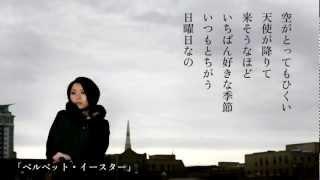 荒井由実 - ベルベット・イースター (from「日本の恋と、ユーミンと。」)