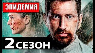 ЭПИДЕМИЯ 2 СЕЗОН (9 серия) Анонс и дата выхода продолжения