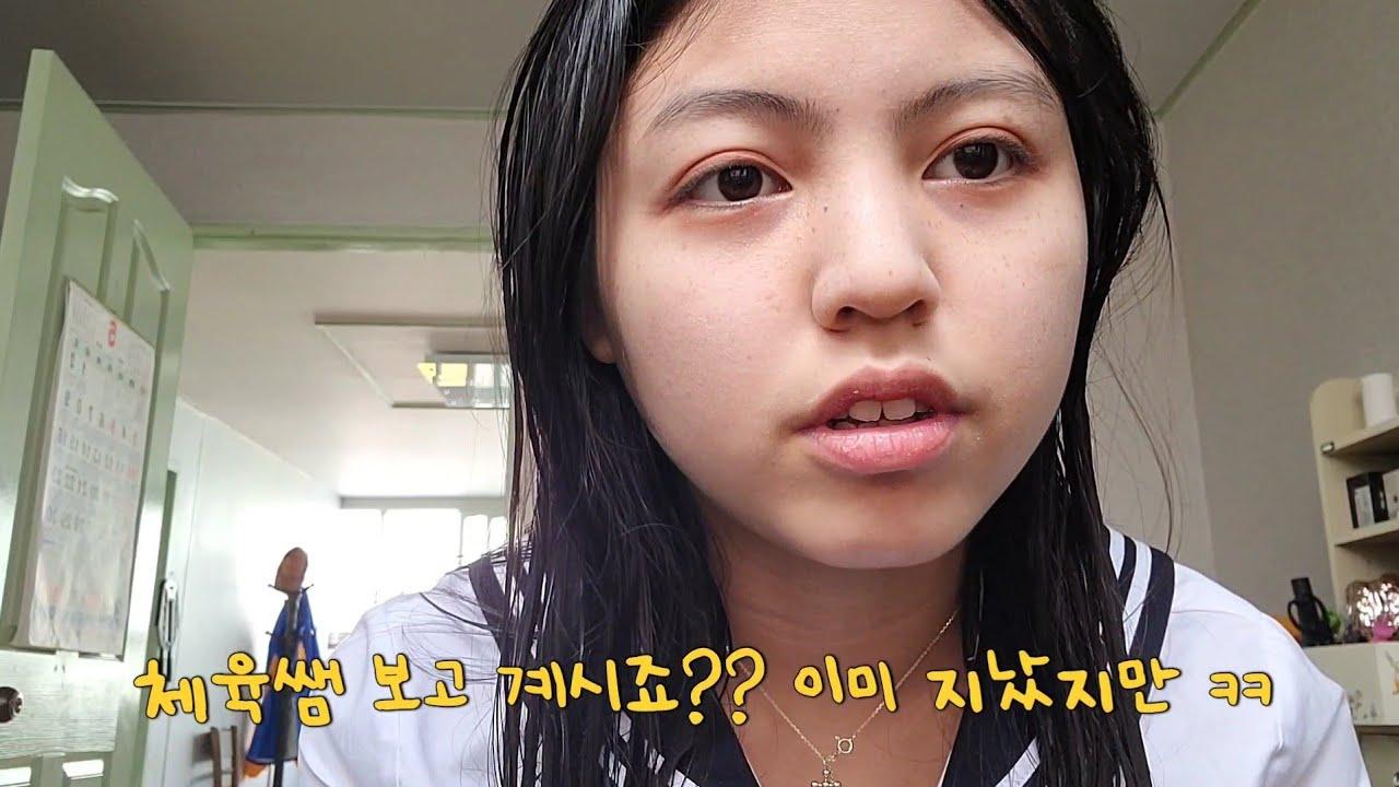 코로나 바이러스로 바뀐 학교생활 수다+풀메이크업 화장🤗 (찍은지 한달은됨.)