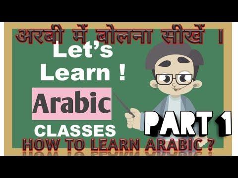 HOW TO LEARN ARABIC? LEARN ARABIC/Arabi bolna sikhe अरबी