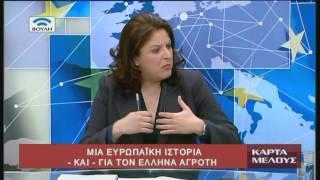 Κάρτα Μέλους: Μια Ευρωπαϊκή Ιστορία – και – για τον Έλληνα Αγρότη (07/02/2016)