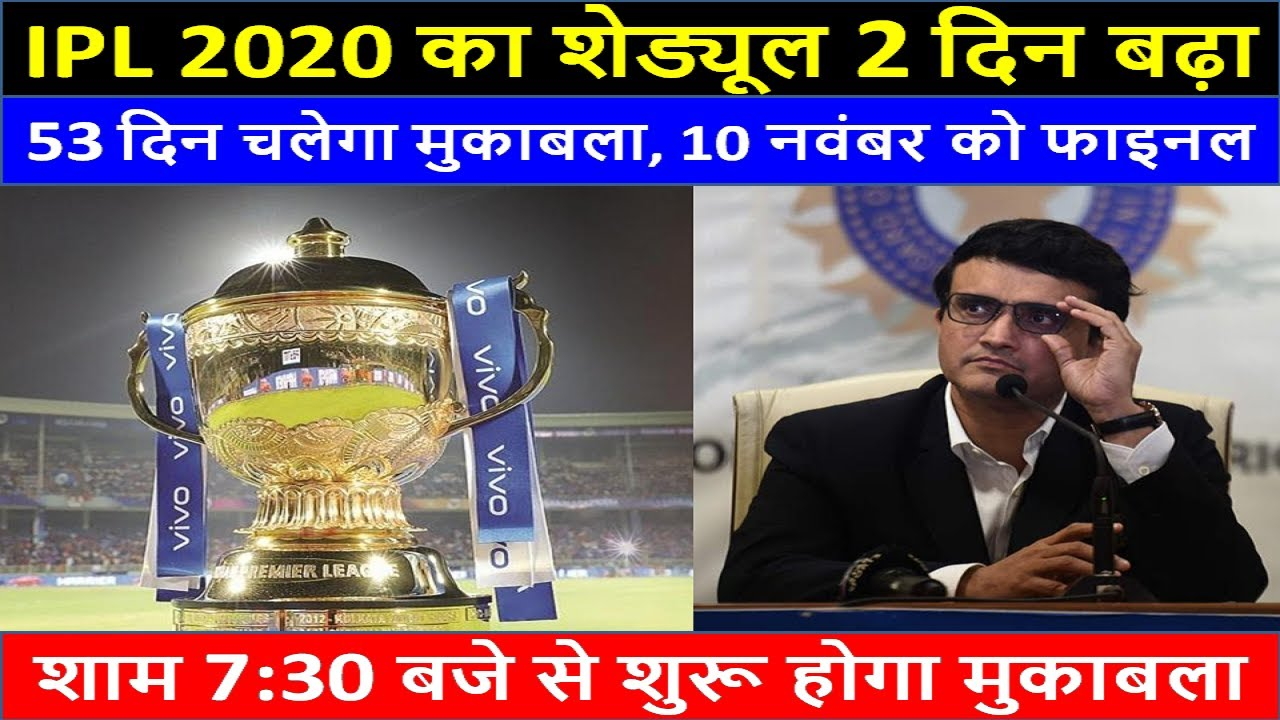 BCCI Released IPL 2020 final dates | IPL To Be Held In UAE from September 19 To November 10