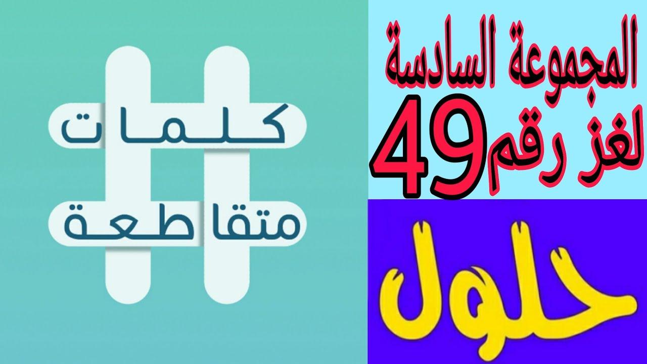 كلمات متقاطعة المجموعة السادسة لغز رقم 49 دعاء في بداية الصلاة Youtube