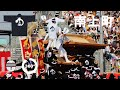 360° [南上町 だんじり] 岸和田だんじり祭 2016   Osaka, Japan