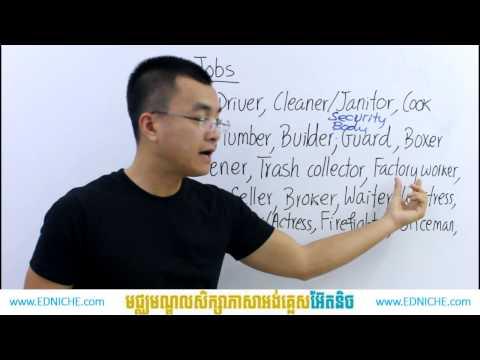 Cambodians Learn English in Khmer   អង់គ្លេសថ្នាក់ដំបូង Jobs