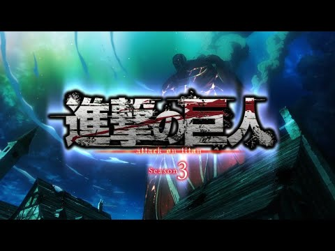 Shingeki No Kyojin Opening 5 『Shoukei To Shikabane No Michi』 Linked Horizon [1080p]