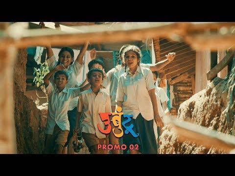 Ubuntu Promo 02    Pushkar Shrotri   Marathi Film