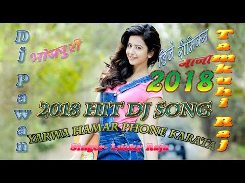 2018 Hit VIDEO || Yarwa Hamar Phone Badi Karata ||  Lucky Raja ||  Bhojpuri Dj Song