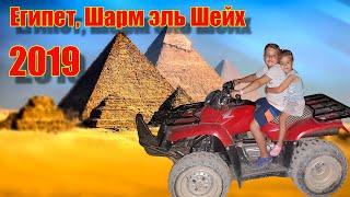 Египет, Шарм эль Шейх 2019. Отдых с детьми. Поездка в Египет,  впечатления Сони и Дани.