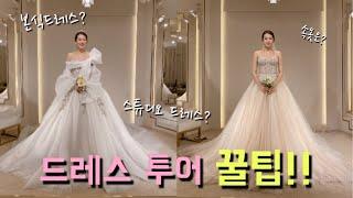 [결혼준비] 드레스투어 뭘 준비하면 되죠??? 드레스투…