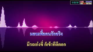 เด็กปั้ม คนด่านเกวียน MIDI THAI KARAOKE HD