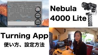 Nebula 4000 Lite Turning App 設定方法