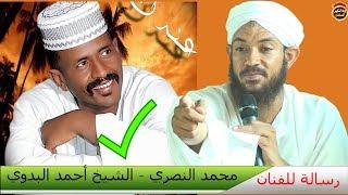 رسالة من القلب الى الفنان التائب محمد النصري  -  الشيخ أحمد البدوي -كلمات من ذهب