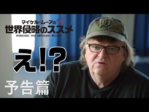 2019年10月17日(木)〜31日(木)『マイケル・ムーアの世界侵略のススメ』