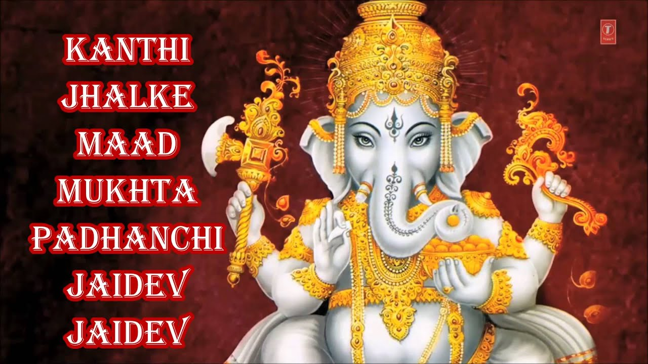 Ganesh Aarti Sukhkarta Dukhharta With English Lyrics By Anuradha Paudwal