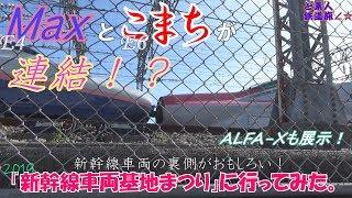 2019年10月26日(土)、新幹線車両基地まつりに行ってきました。 E4系と...