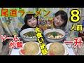 【尾道ラーメン】尾道よこっちょラーメン8人前+炒飯一升!【双子】