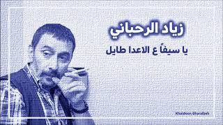 زياد الرحباني - يا سيفا ع الاعدا طايل