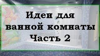 Идеи для ванной комнаты. Часть 2(Ванная комната видео идей! Ванная — это место, где мы сбрасываем груз забот, растворяя их в воде. В этом виде..., 2014-06-15T14:34:36.000Z)