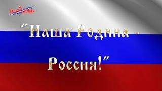 """ГБУК """"ДК """"Заречье"""" - """"Наша Родина - Россия!""""."""
