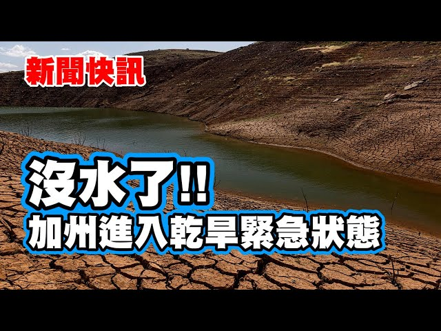 新聞快訊 | 加州進入乾旱緊急狀態 州長敦促居民減少用水
