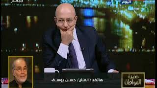بالفيديو- حسن يوسف تعقيبا على شائعة وفاته: انعدام أخلاقنهال ناصر