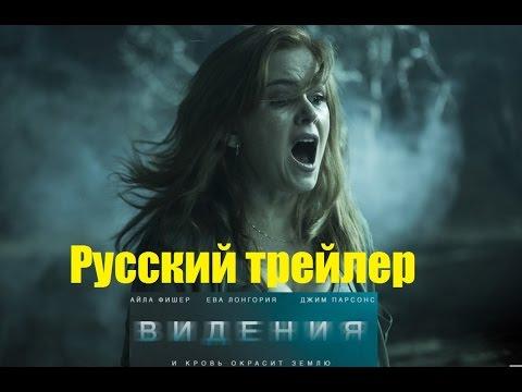 Видения   Русский Трейлер 2015 (фильм ужасов)