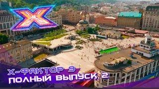 Х-фактор 9 (2018). Выпуск 2. Кастинг в Киеве