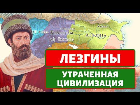 Народы Кавказа. Лезгины [ENG SUB]