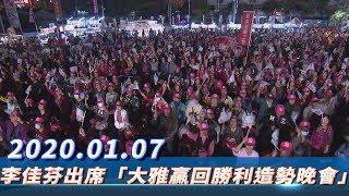 【現場直播】李佳芬出席台中楊瓊瓔「大雅贏回勝利造勢晚會」