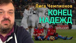 Уткин об итогах выступления ЦСКА и Локо