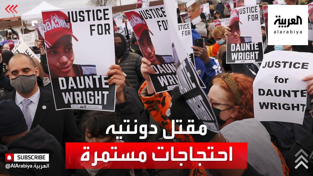 قاتلة الشاب الأميركي دونتيه رايت تستقيل مع قائد شرطة  - نشر قبل 1 ساعة