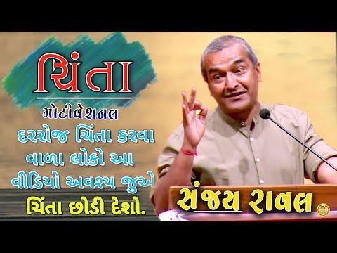 ચિંતા | મોટિવેશન  | Sanjay Raval Motivation speech  ||