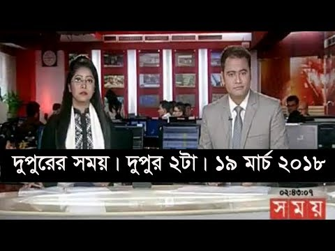 দুপুরের সময়   দুপুর ২টা   ১৯ মার্চ ২০১৮     Somoy tv News Today   Latest Bangladesh News