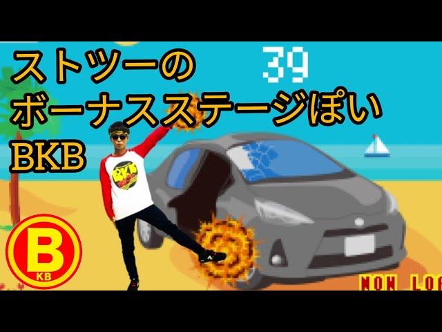 BKBのスト2のボーナスステージぽいの 【公式動画】