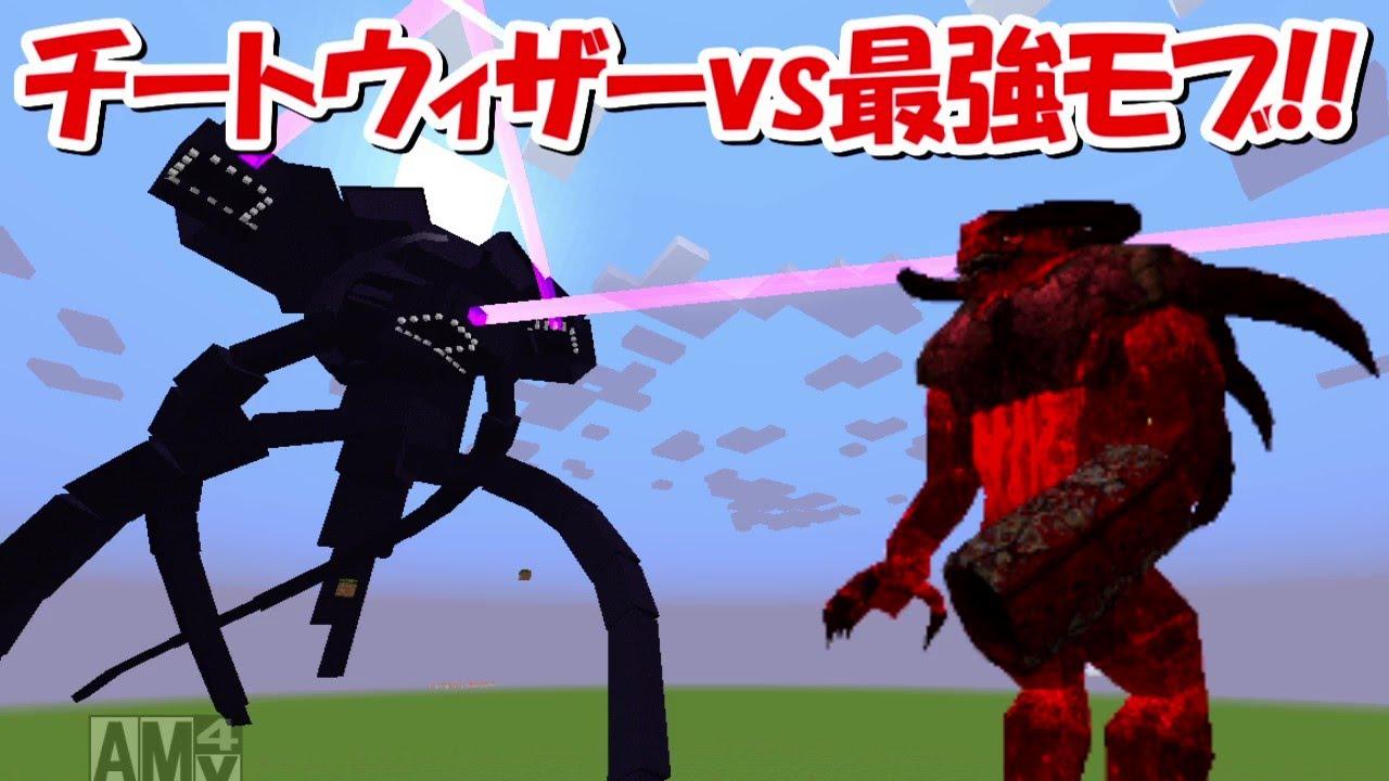 【Minecraft】無敵のチートウィザーvs最強のクリーチャー!どっちが強い!?