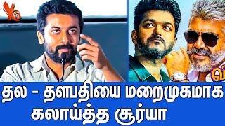 மறைமுகமாக தல - தளபதியை கலாய்த்த சூர்யா   Actor Surya Reply To NGK Late Release   Youth Central