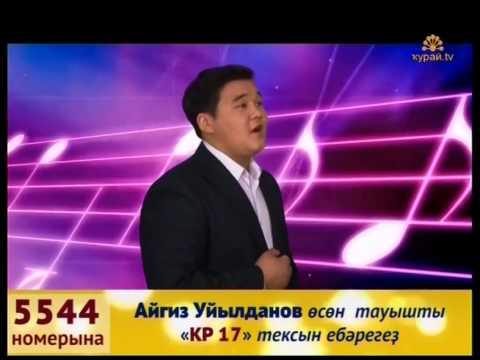 """Айгиз Уйылданов - """"Kыуанып йэшэйек"""""""