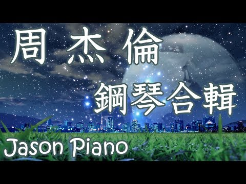 Jay Chou Piano Music  |  1 HOUR Relaxing Music Mix ❤ | Beautiful Piano Music for Studying
