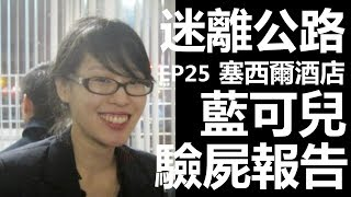 【迷離公路】ep25 塞西爾酒店 藍可兒驗屍報告 (廣東話)