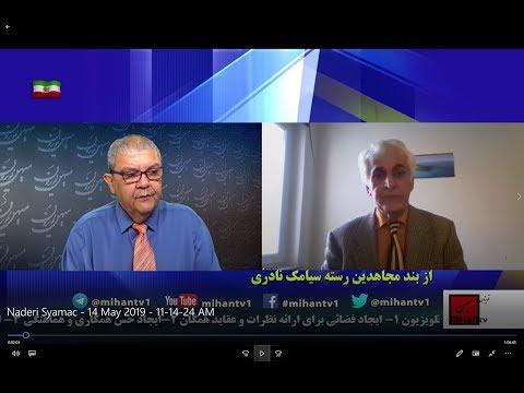 دروغهای ریز و درشت روح الله حسنیان در باره اعدامهای تابستان 67 با نگاه سیامک نادری